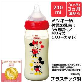 ピジョン 母乳実感哺乳びん(プラスチック製) ミッキー柄 3ヵ月頃頃から 240ml