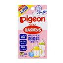 ピジョン ミルクポンS(哺乳びん・乳首除菌料) 顆粒タイプ・60本入 60包