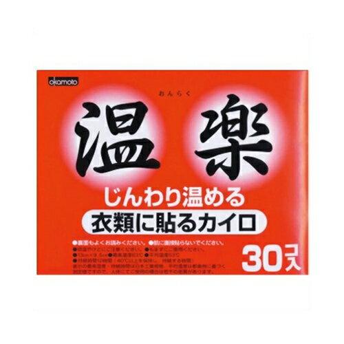 オカモト 温楽 レギュラー(貼るカイロ) 30個入 30個入