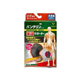 興和新薬 バンテリン 保温サポーター ひざ専用 (左右共用)(1枚入り) 大きめLサイズ