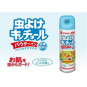 金鳥 虫よけキンチョール パウダーイン シトラスミントの香り 200mL 【防除用医薬部外品】