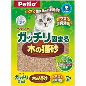 ヤマヒサ ペティオ ガッチリ固まる木の猫砂 7L【お一人様6点限り】