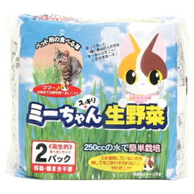 イデシギョー ミーちゃんスッキリ生野菜 ペット用の食べる草 2パック