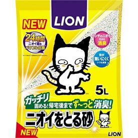 ライオンペット ニオイをとる砂(においをとる砂)(猫砂、ネコ砂) 5L【お一人様4点限り】