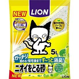 ライオンペット ニオイをとる砂(においをとる砂)(猫砂、ネコ砂) リラックスグリーンの香り 5L【お一人様4点限り】
