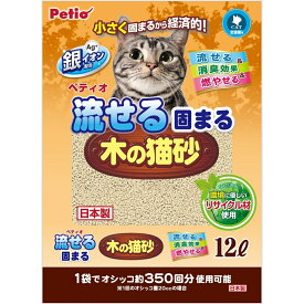 Petio ペティオ 流せる固まる木の猫砂 12L