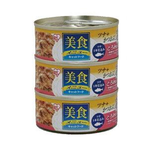 アイリスオーヤマ 美食メニューツナ一本仕込み かつおぶし入り(とろみ仕立て) CB-70KT*3