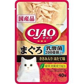 いなばペットフード CIAO パウチ 乳酸菌入り まぐろ ささみ入り ほたて味 40g