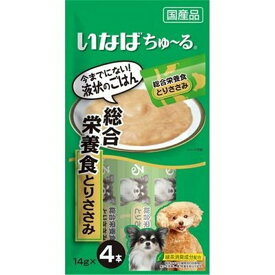 【お取り寄せ】いなばペットフード Wanちゅ〜る(ちゅーる) 総合栄養食 とりささみ 14g×4本