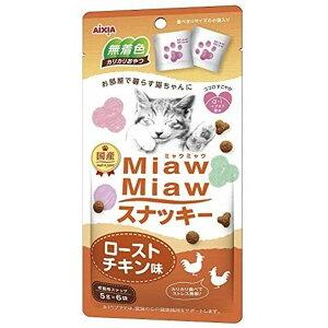 アイシア MiawMiawスナッキー ローストチキン味 [猫用おやつ] 30g