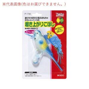 スドー 起き上がりこぼし アソート品 [鳥 おもちゃ プラスチック製] P-1742