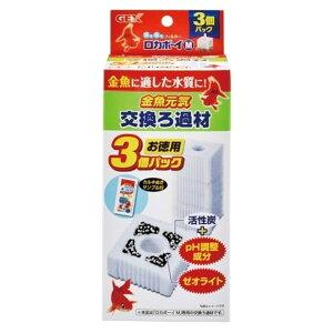 GEX ジェックス 金魚元気 ロカボーイM 交換ろ過材 [ロカボーイ交換ろ過材(エアリフト式)] 3個パック