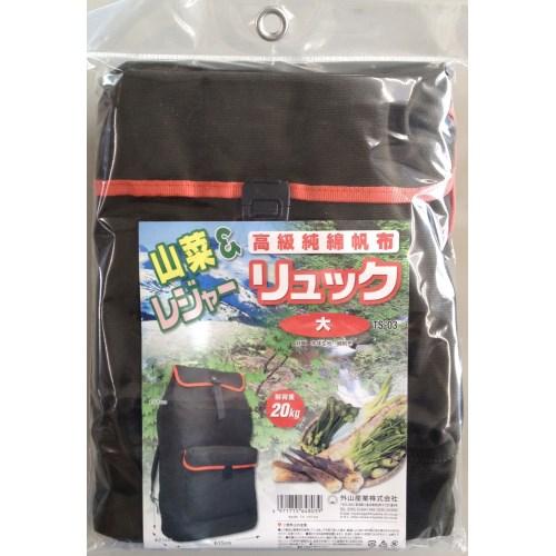 グリーンライフ 純綿山菜リュック TS-03