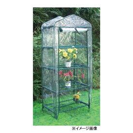 CARRY ビニール温室本体 家庭用 小型 棚4段 (ビニールハウス・グリーンハウス)YBO-4