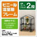 武田コーポレーション ビニール温室 棚2段本体フレーム ビニールハウス OST2-02BK フラワーラック