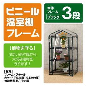 武田コーポレーション ビニール温室用3段 ビニールハウス(フラワーラック・グリーンハウス) 家庭用 家庭菜園 小型 OST2-03BK