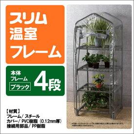 武田コーポレーション スリム温室4段本体フレーム ビニール温室棚 ビニールハウス グリーンハウス  家庭用 家庭菜園 小型 OSTSM-4GY