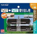 タカギ(takagi) かんたん水やりパーツ(9mmジョイント4mm分岐) GKJ106