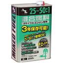 AZ A-Z エーゼット 混合燃料 25:1 2L 混合ガソリン FG011