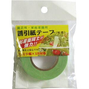 ハナオカ 誘引紙テープ 11×18m