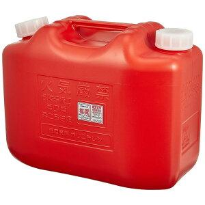 コダマ樹脂工業 灯油缶 (ポリ缶) (ポリタンク) 10L 赤 ノズルなし 【JIS規格品】 【K5】