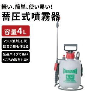 マルハチ産業 蓄圧式噴霧器 ハイパー ♯4000 4L