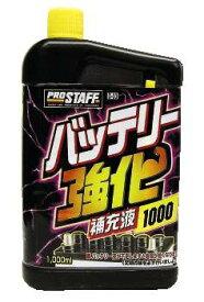 竹原 バッテリー強化補充液1000