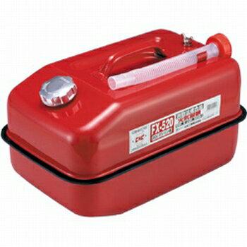 大自工業メルテック ガソリン携行缶 ジー・カン20 20L FX-520 消防法適合品 国内検査KHKマーク取得