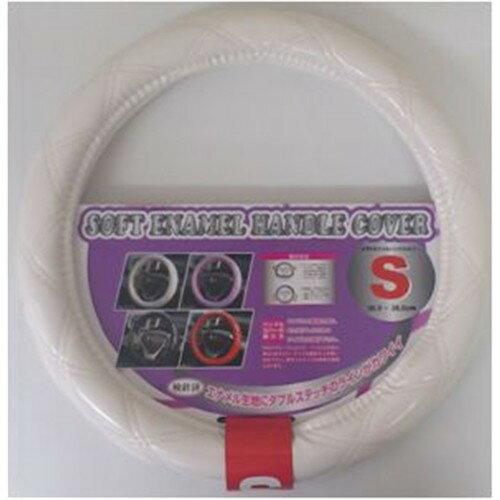 錦産業 錦産業 ソフトエナメル ハンドルカバーS ホワイト ホワイト