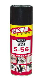 KURE ( Clé ) CRC5-56 20% increase can