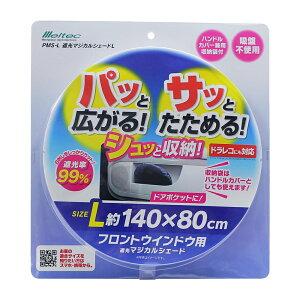大自工業 メルテック 遮光マジカルシェード Lサイズ PMS-L