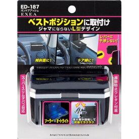 星光産業 オンドアアッシュ (車用品・灰皿) ED-187