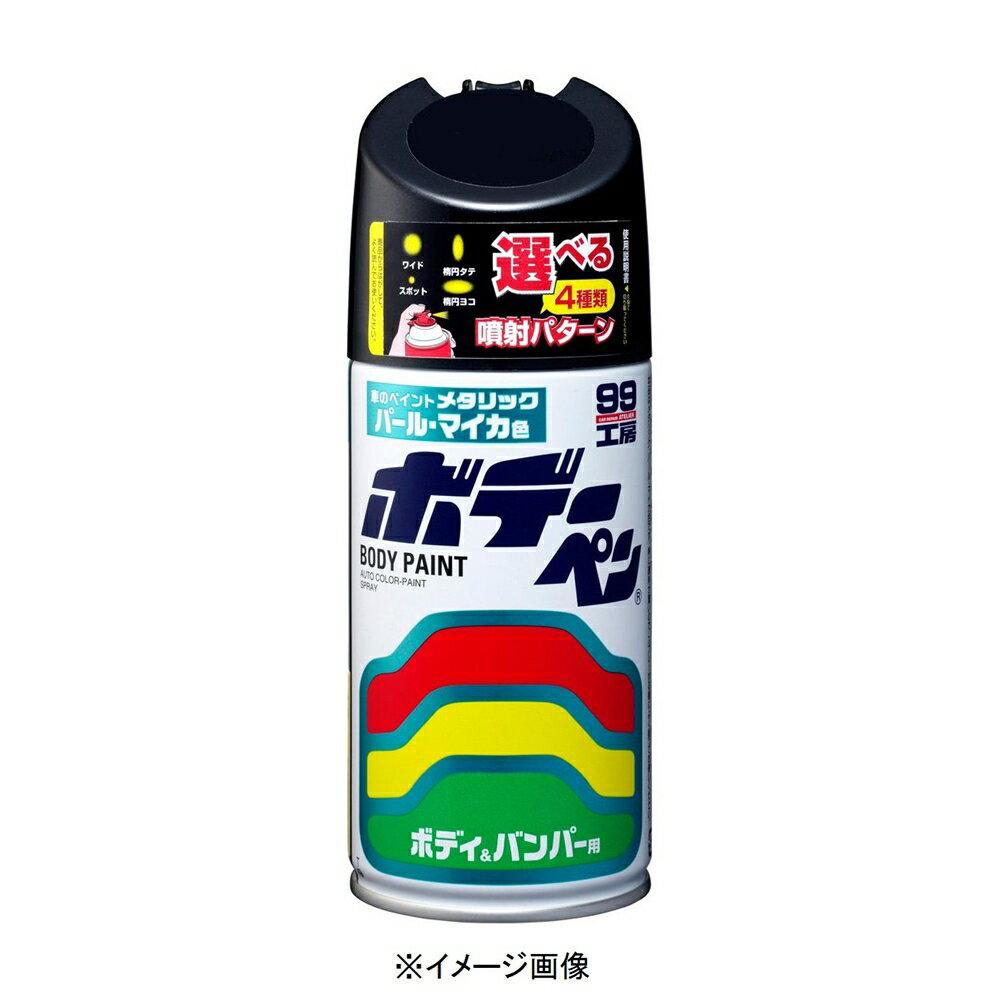 ソフト99 ボデーペン(スプレー塗料) 【ミツビシ・X42 (AC11342)・アメジストブラックP】 M-344