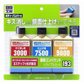 ソフト99 液体コンパウンドトライアルセット 80ml×3種