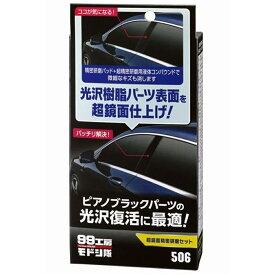 ソフト99 99工房モドシ隊 超鏡面精密研磨セット B-506