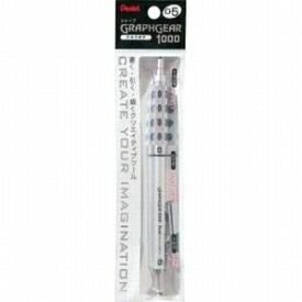 ぺんてる グラフギア1000製図用(0.5mm)シャープペン [XPG1015]