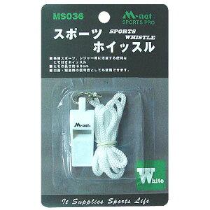 ライテック スポーツホイッスル ホワイト MS036