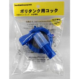 岩谷マテリアル ポリタンク用コック(水缶専用) 内径50mmコック K-50