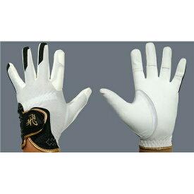 飛衛門(TOBIEMON) ストレッチメッシュグローブ(ゴルフグローブ)左手用 サイズ ホワイト&ブラック TBGV-S-WM