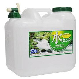 【1回の注文につき3個まで】プラテック ポリ缶(ポリタンク) BUB 水缶 20Lコック付き 20L