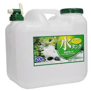 プラテック ポリ缶(ポリタンク) BUB 水缶 20Lコック付き BUB-20