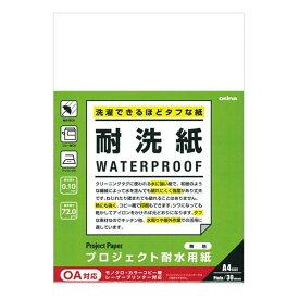 オキナ 耐水用紙A4 耐洗紙 無地 PW3045
