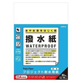 オキナ 耐水用紙A3 撥水紙 PW3266