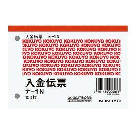 コクヨ 入金伝票B7ヨコ型白上質紙100枚入り テ-1N