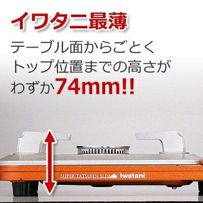 イワタニIwataniカセットフースーパー達人スリムカッパーオレンジCB-SS-1
