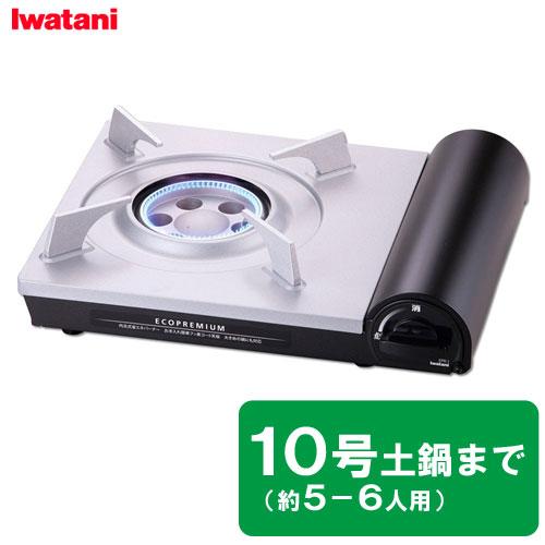 イワタニ Iwatani カセットフーエコプレミアム  (カセットコンロ) シルバー&マットブラック CB‐EPR‐1