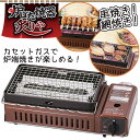 Iwatani(イワタニ) 炉ばた焼き器・炉端焼き炙り屋・炙りや(バーベキューコンロ、バーベキューグリル、家庭用焼き鳥…