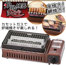 Iwatani(イワタニ) 炉ばた焼き器・炉端焼き炙り屋・炙りや(バーベキュー、コンロ、グリル、焼き鳥、BBQ、カセットガス) [CB-ABR-1]