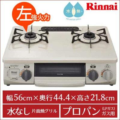 リンナイコンパクトガステーブル水無し片面焼グリル(プロパンガス用)KGM33NBEL