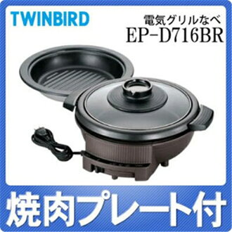 TWINBIRD twin bird meat plate with electric Grill Pan Grill Pan taste Pavilion EP-D716BR